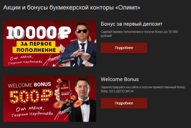 Акции букмекерской конторы «Олимп»