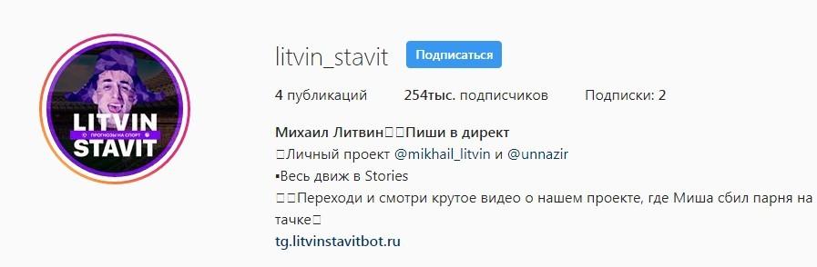 Инстаграмм Литвин Ставит прогнозы на спорт