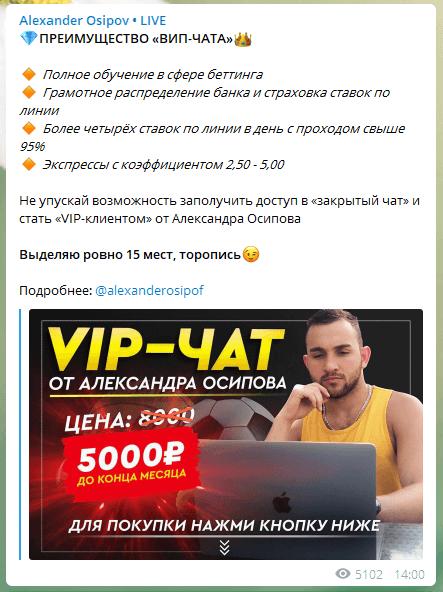 Vip чат Alexander Osipov