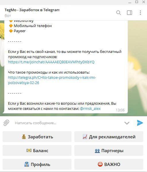 Телеграмм канал Tegmo Bot